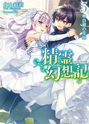 5.白銀の花嫁