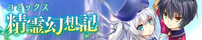 コミックス公式サイト